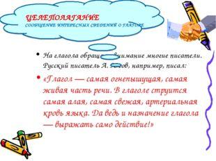 На глагола обращали внимание многие писатели. Русский писатель А. Югов, напри