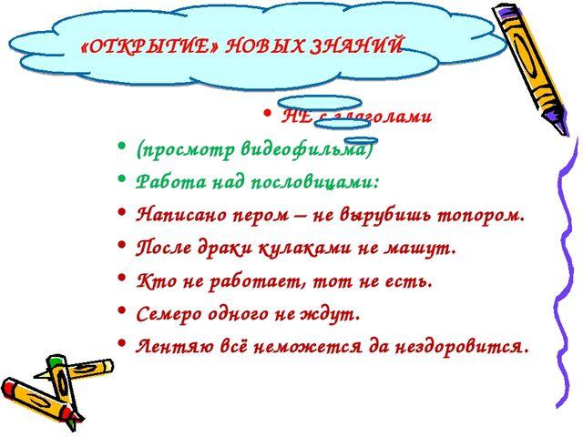 НЕ с глаголами (просмотр видеофильма) Работа над пословицами: Написано пером...