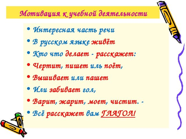 Мотивация к учебной деятельности Интересная часть речи В русском языке живёт...