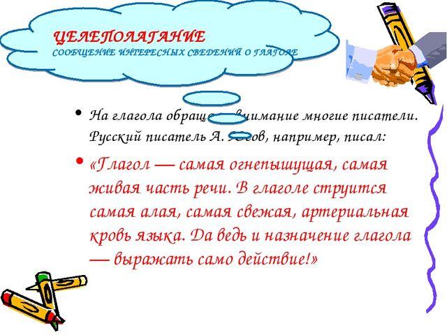 На глагола обращали внимание многие писатели. Русский писатель А. Югов, напри...