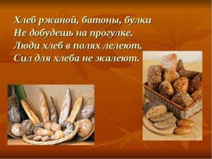 Хлеб ржаной, батоны, булки Не добудешь на прогулке. Люди хлеб в полях лелеют,