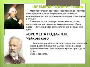 «ВРЕМЕНА ГОДА» Й. Гайдна Монументальная оратория «Времена года» явилась своео