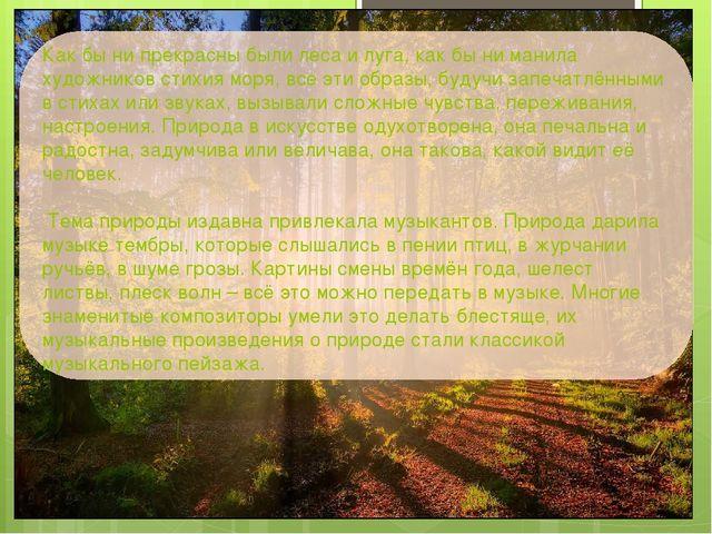 Как бы ни прекрасны были леса и луга, как бы ни манила художников стихия мор...