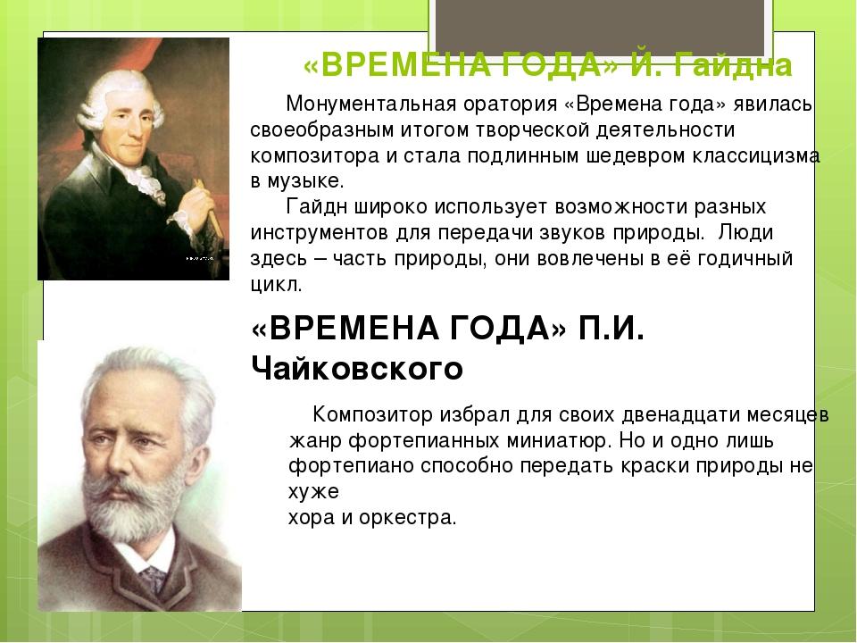 «ВРЕМЕНА ГОДА» Й. Гайдна Монументальная оратория «Времена года» явилась своео...