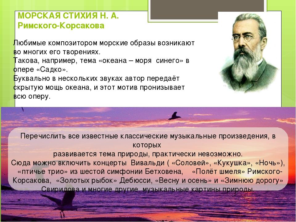 МОРСКАЯ СТИХИЯ Н. А. Римского-Корсакова Любимые композитором морские образы в...