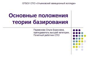 Основные положения теории базирования ОГБОУ СПО «Ульяновский авиационный колл