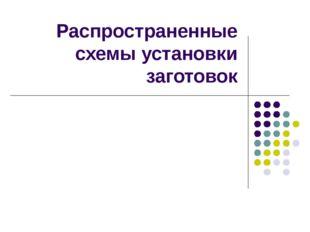 Распространенные схемы установки заготовок