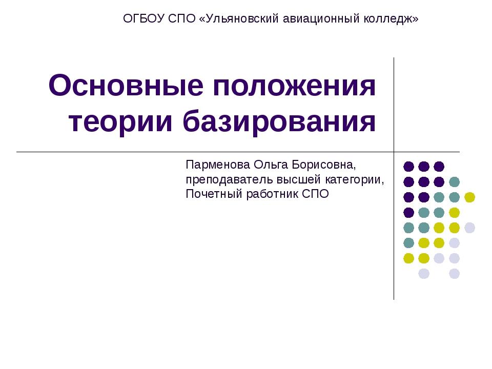 Основные положения теории базирования ОГБОУ СПО «Ульяновский авиационный колл...