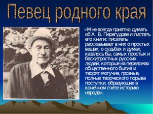 «Мне всегда приятно думать об А. В. Перегудове и листать его книги: писатель