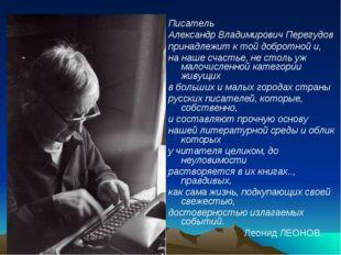 Писатель Александр Владимирович Перегудов принадлежит к той добротной и, на