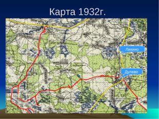 Карта 1932г. Дулево Ликино