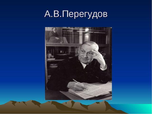 А.В.Перегудов