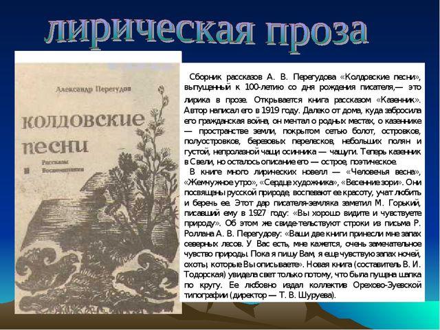Сборник рассказов А. В. Перегудова «Колдовские песни», выпущенный к 100-лети...