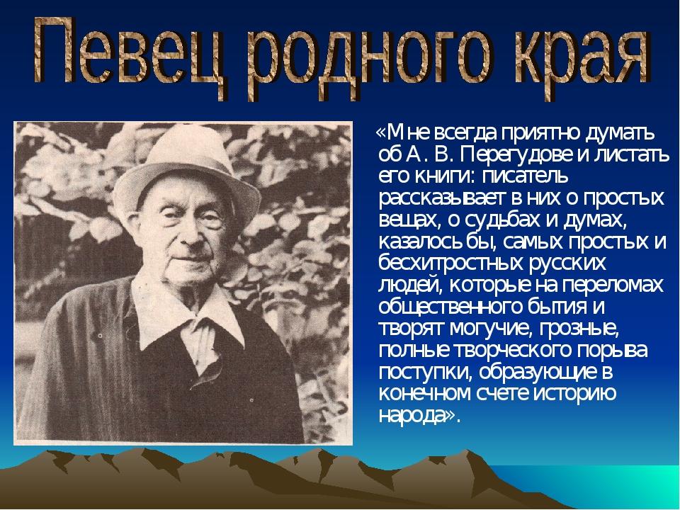 «Мне всегда приятно думать об А. В. Перегудове и листать его книги: писатель...