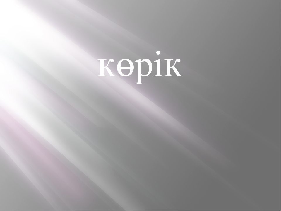 көрік