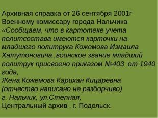Архивная справка от 26 сентября 2001г Военному комиссару города Нальчика «Со