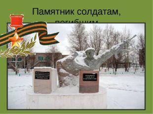 Памятник солдатам, погибшим в Афганистане