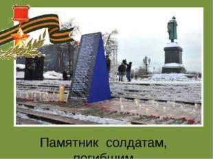 Памятник солдатам, погибшим в Чечне