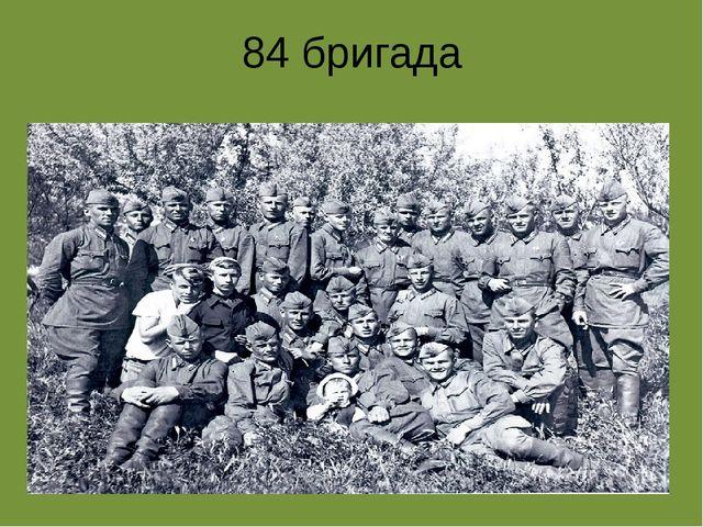 84 бригада