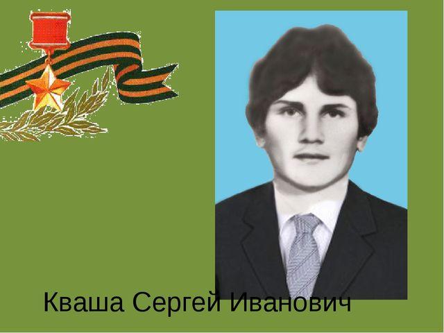 Кваша Сергей Иванович