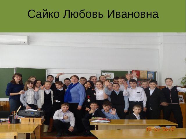 Сайко Любовь Ивановна