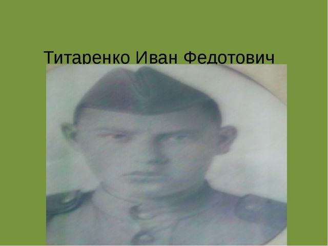 Титаренко Иван Федотович 23 июня 1923г.р.(фото 44 года,из семейного архива)