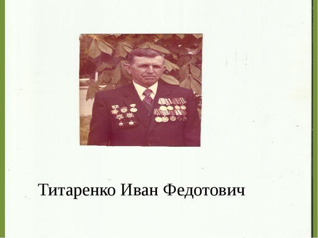 Титаренко Иван Федотович