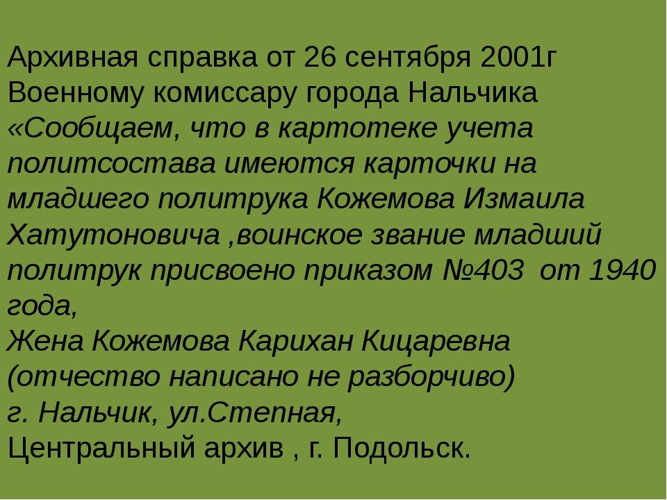 Архивная справка от 26 сентября 2001г Военному комиссару города Нальчика «Со...