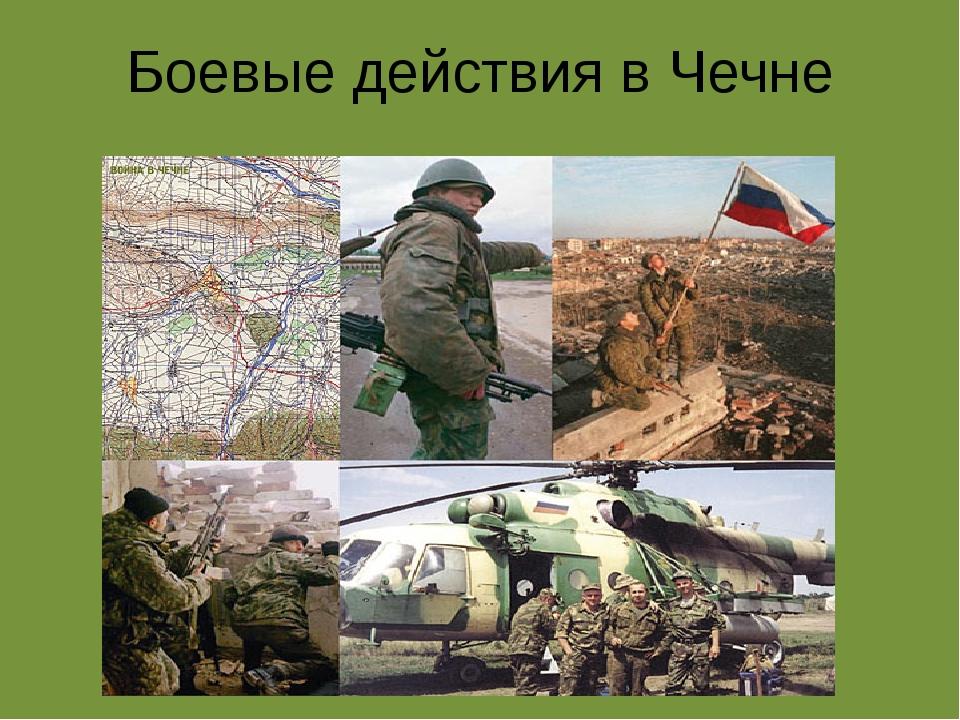 Боевые действия в Чечне