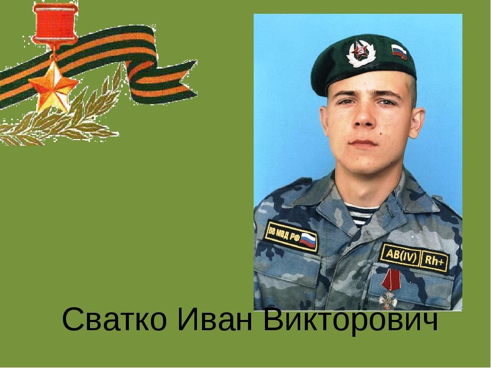 Сватко Иван Викторович