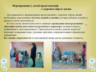 Формирование у детей представлений о здоровом образе жизни. Для правильного ф