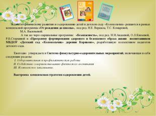 Задачи по физическому развитию и оздоровлению детей в детском саду «Колоколь