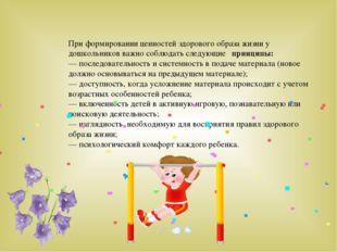 При формировании ценностей здорового образа жизни у дошкольников важно соблюд