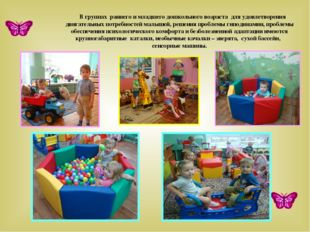 В группах раннего и младшего дошкольного возраста для удовлетворения двигате