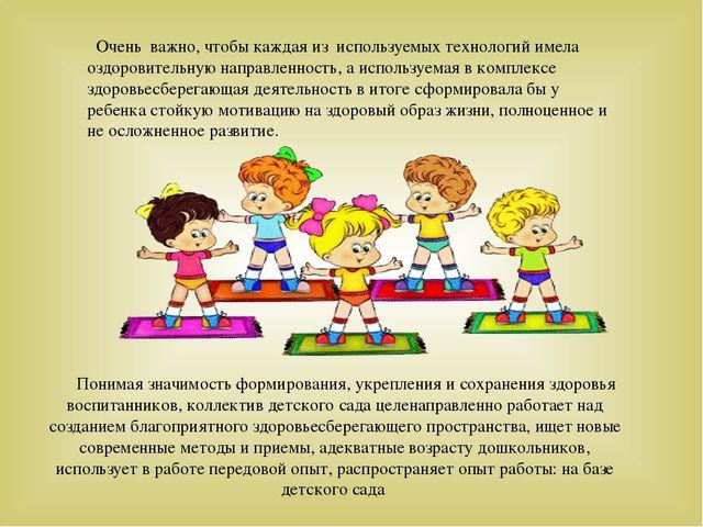 Понимая значимость формирования, укрепления и сохранения здоровья воспитанни...