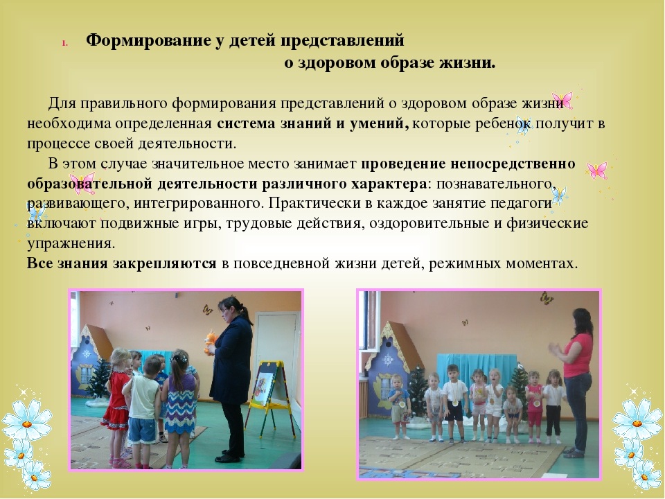 Формирование у детей представлений о здоровом образе жизни. Для правильного ф...