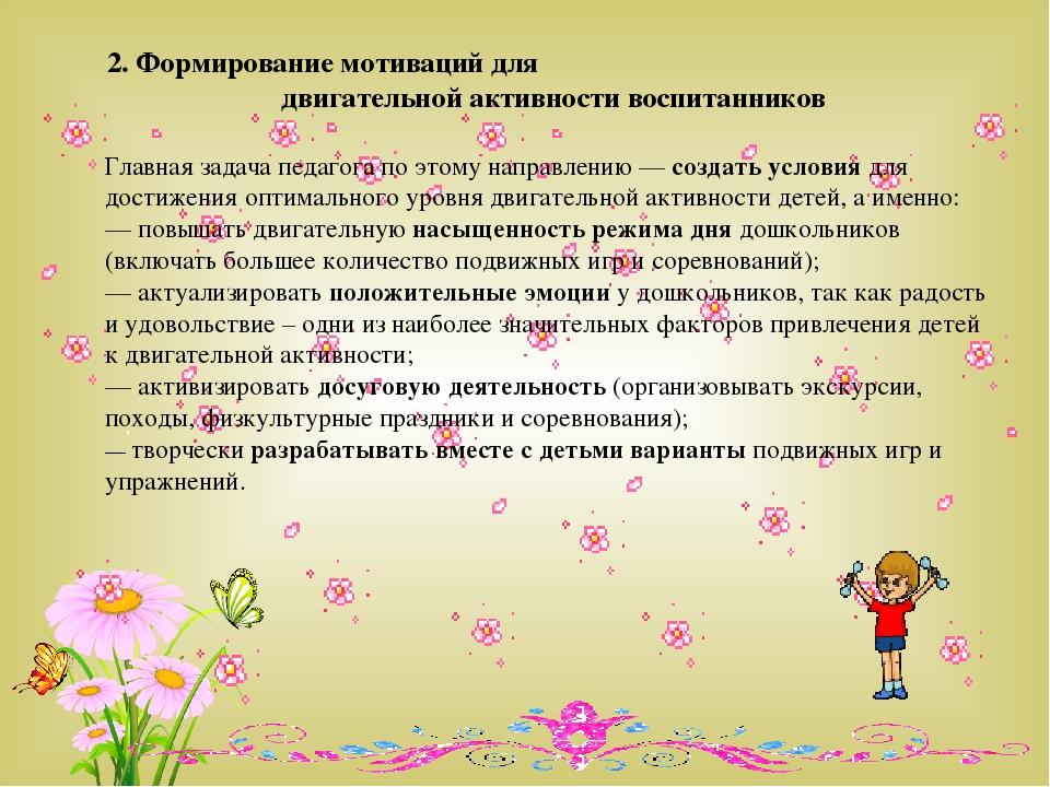 2. Формирование мотиваций для двигательной активности воспитанников Главная з...
