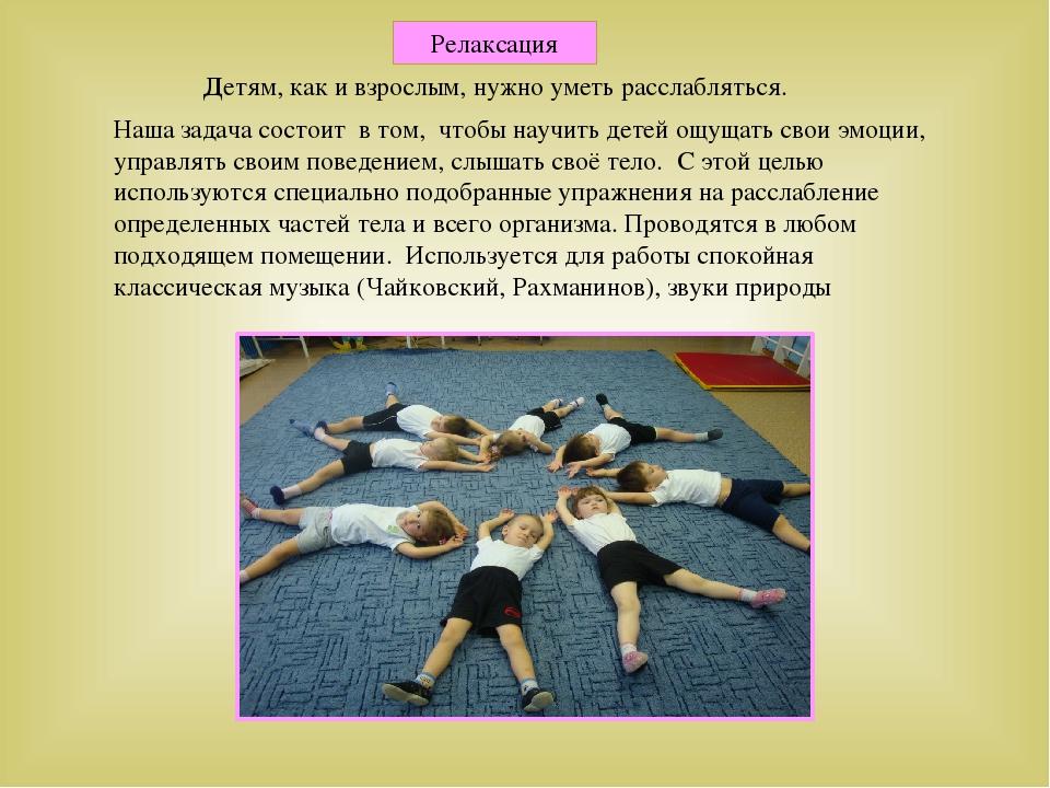 Детям, как и взрослым, нужно уметь расслабляться. Релаксация Наша задача сос...