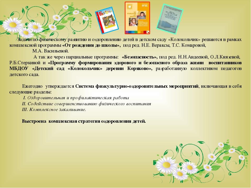 Задачи по физическому развитию и оздоровлению детей в детском саду «Колоколь...