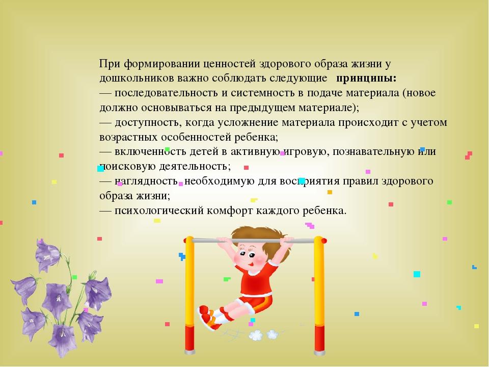 При формировании ценностей здорового образа жизни у дошкольников важно соблюд...