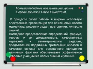 Мультимедийные презентации уроков в среде Microsoft Office PowerPoint. В проц