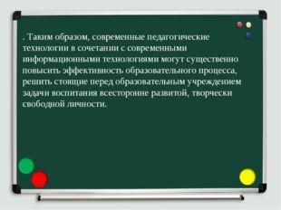 . Таким образом, современные педагогические технологии в сочетании с современ