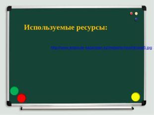 Используемые ресурсы: http://www.absolute-kazakstan.kz/mebel/school/doska/6.jpg