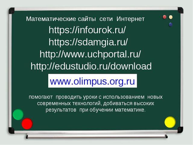 Математические сайты сети Интернет https://infourok.ru/ https://sdamgia.ru/ h...