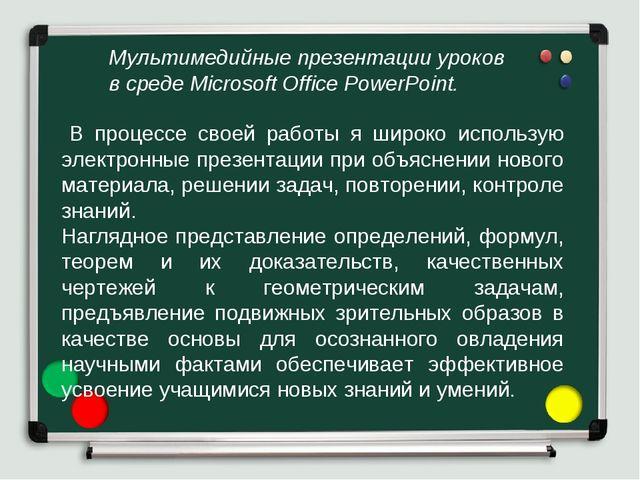Мультимедийные презентации уроков в среде Microsoft Office PowerPoint. В проц...