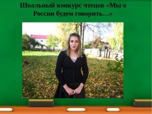 Школьный конкурс чтецов «Мы о России будем говорить…»