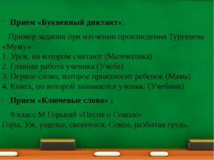 Прием «Буквенный диктант»; Пример задания при изучении произведения Тургенев