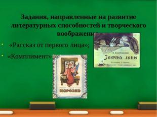 Задания, направленные на развитие литературных способностей и творческого во