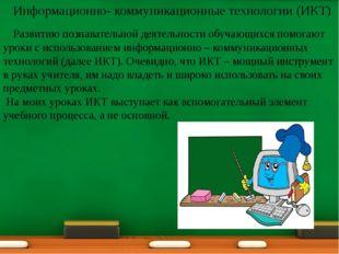 Информационно- коммуникационные технологии (ИКТ) Развитию познавательной дея