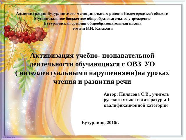 Администрация Бутурлинского муниципального района Нижегородской области Муниц...